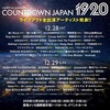 COUNTDOWN JAPAN 1920、第5弾出演アーティスト発表!