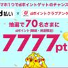 【7/1~7/31】(d払い)期間中、d払い200円以上の利用&dポイントクラブアンケート(基礎アンケート)回答&エントリーで抽選でdポイントが7777pt当たる!?
