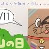 【8/11山の日】「カホン」を作って夏休みを楽しもう♪【島村楽器イオンモール橿原店】