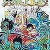 2月4日新刊「鬼滅の刃公式ファンブック 鬼殺隊見聞録・弐」「ONE PIECE 98」「ワールドトリガー 23」など
