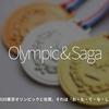 748食目「Olympic & Saga」2020東京オリンピックと佐賀。それは『お・も・て・な・し』。