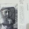 書籍:フラワーオブライフ第一巻P90-92