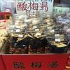 漢方鍋  【台湾】