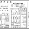 株式会社バーガーキング・ジャパン 第5期決算公告