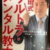 『中田式 ウルトラ・メンタル教本』中田敦彦