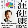生涯健康脳 こんなカンタンなことで 脳は一生、健康でいられる! (いきいき健康シリーズ) 単行本(ソフトカバー) – 2015/6/23