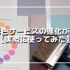 自動彩色サービスの進化がすごい【実際に使ってみた】