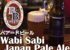 【ビール飲んだ】ベアードビール わびさびジャパンペールエール