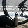 【Klean Kanteen Classic レビュー】自転車通勤にもぴったりなタフで無骨なクリーンカンティーンのステンレスボトル