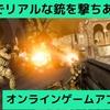 無料でリアルな銃を撃ちあえるオンラインゲームアプリ20選!