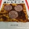 【セブンイレブン】で買った気になる商品6選!