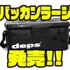 【デプス】60cmの大型バッカン「バッカンラージ」発売!