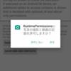 Android, Kotlin + Camera API v2 でカメラ機能を実装する