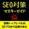 SEO対策のバイブル的電子書籍を出版しました!