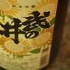 『武の井 純米吟醸』花酵母で仕込む酒蔵。今回は夏らしく「ヒマワリ酵母仕込み」。