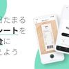 【詳細解説】どんなレシートでも10円で買い取りしてくれるアプリ「ONE(ワン)」が登場!さっそく使ってみた