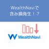 【運用実績(4か月目)】WealthNavi(ウェルスナビ)で含み損発生。長期で見ればチャンス!