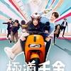 劉以豪(リュウ・イーハオ)主演ドラマ「極道千金(恋するマフィア娘)」をNetflixで観る