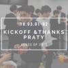 【レポート】〜19卒日系大手キックオフパーティー & サンクスパーティー〜