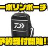【ダイワ】バッグ等に装着可能な便利アイテム「ターポリンポーチ M」通販予約受付開始!