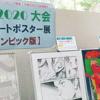 相模原市立博物館 再開、エントランスでポスター展 開催中!