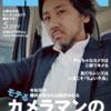 雑誌LE○N×主人のコラ画像