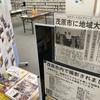 「映画化作品特集!『ロケの聖地、茂原』」3月31日まで延長です。