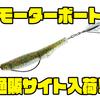 【13 Fishing】ワームにバズベイトのペラを装着したルアー「モーター ボート」国内通販サイト入荷!