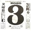 3月3日(火)雛祭り 耳の日 2020