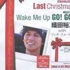 映画「ラスト・クリスマス」ネタバレあり感想解説と評価 織田裕二が歌ったほうが泣けた
