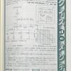 クイズdeメンテ2008年11月