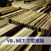 VB.NETで、明らかな型名を省略する型推論を活用!