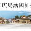 広島県で神社挙式(神社婚・神前式)ができる和婚オススメ神社まとめ