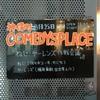 8月25日(金)ねじ・ヤーレンズ作戦会議@COMEDYS PLACE