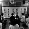 名古屋・マインドフルネスおはなし会【9/27】