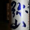 『一代 弥山』日本三景「宮島」を臨む醸造所。広島愛を強く感じるお酒です。