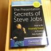 【洋書講読】The Presentation Secrets of Steve Jobsをまとめてみた (第0回)
