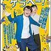 2020年3月20日深夜の三四郎のオールナイトニッポン