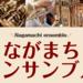 【吹奏楽サークル】ながまちアンサンブル第1回(9/12)レポート!【次回は9/24(日)】
