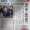 中国共産党の工作虚しく…安倍氏首相3選