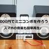 2,000円でミニコンポを作ろう!オーディオアンプの使い方や接続方法、iPhoneから音楽を聴くやり方などをご紹介します♪