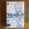 📚20-280ブルーロック/2巻★★