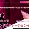 FREAKSTREAM ICO※驚愕のエアドロップ100XFS!P2Pライブストリーミングネットワーク仮想通貨!