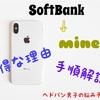 SoftBankのiPhoneからmineoへ!選んだ理由とMNPでの以降手順を解説!