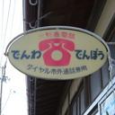 karotousen58のブログ