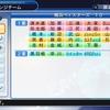 横浜ベイスターズ (2010年) パワプロ2018 パワナンバー
