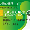 ゆうちょ銀行のキャッシュカードにSUICAの巻