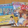 10円ゲーム本とCCさくらのテレビ絵本を購入した。