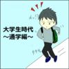 【日常漫画】大学生時代~通学編~