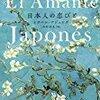 『日本人の恋びと』イサベル・アジェンデ